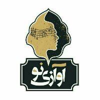 «مؤسسه آوازی نو»